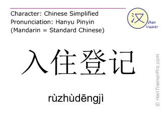 Chinese characters  ( ruzhudengji / rùzhùdēngjì ) with pronunciation (English translation: to check in )