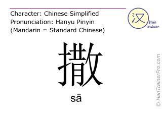 Chinesische Schriftzeichen  ( sa / sā ) mit Aussprache (Deutsche Bedeutung: loslassen )