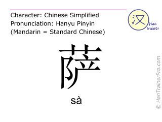 汉字  ( sa / sà ) 包括发音 (英文翻译: Sa )