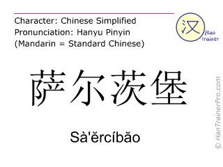 Chinese characters  ( Sa'ercibao / Sà'ĕrcíbăo ) with pronunciation (English translation: Salzburg )