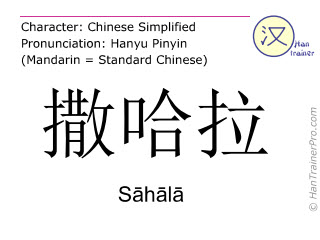 汉字  ( Sahala / Sāhālā ) 包括发音 (英文翻译: Sahara (desert) )
