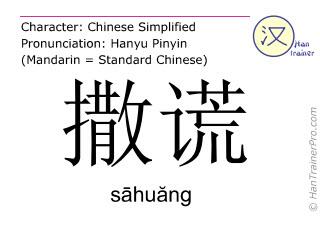 Chinesische Schriftzeichen  ( sahuang / sāhuăng ) mit Aussprache (Deutsche Bedeutung: lügen )