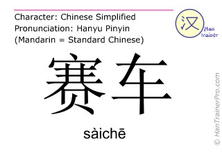 汉字  ( saiche / sàichē ) 包括发音 (英文翻译: racing )