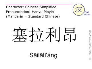 English Translation Of 塞拉利昂