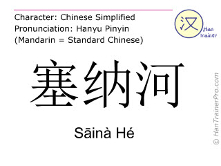 汉字  ( Saina He / Sāinà Hé ) 包括发音 (英文翻译: Seine )