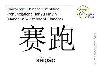 Chinese characters  ( saipao / sàipăo ) with pronunciation (English translation: running )