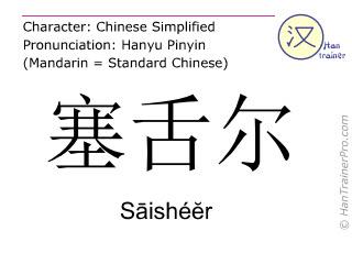 汉字  ( Saisheer / Sāishéĕr ) 包括发音 (英文翻译: Seychelles )