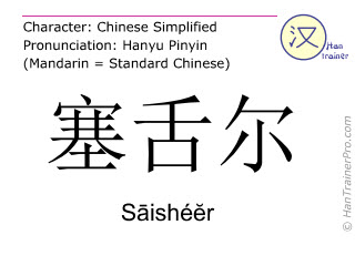汉字  ( Saisheer / S&#257ishé&#277r ) 包括发音 (英文翻译: Seychelles )