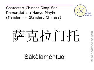 汉字  ( Sakelamentuo / Sàkèl&#257méntu&#333 ) 包括发音 (英文翻译: Sacramento )