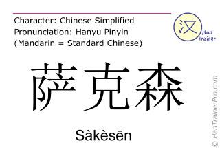 汉字  ( Sakesen / Sàkèsēn ) 包括发音 (英文翻译: Saxony )