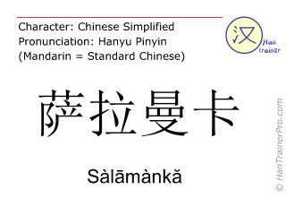 汉字  ( Salamanka / Sàl&#257mànk&#259 ) 包括发音 (英文翻译: Salamanca )