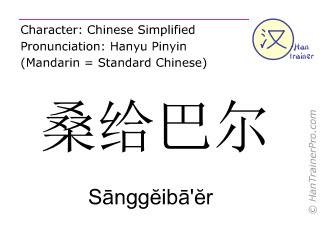 汉字  ( Sanggeiba'er / Sānggĕibā'ĕr ) 包括发音 (英文翻译: Zanzibar )