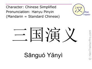 汉字  ( Sanguo Yanyi / Sānguó Yănyì ) 包括发音 (英文翻译: Romance of Three Kingdoms )