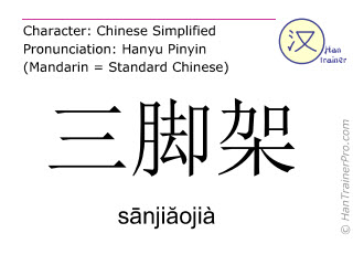Chinese characters  ( sanjiaojia / sānjiăojià ) with pronunciation (English translation: tripod )