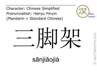 汉字  ( sanjiaojia / s&#257nji&#259ojià ) 包括发音 (英文翻译: tripod )