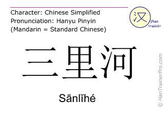 Chinesische Schriftzeichen  ( Sanlihe / Sānlĭhé ) mit Aussprache (Deutsche Bedeutung: <i>Straße in Peking</i> )