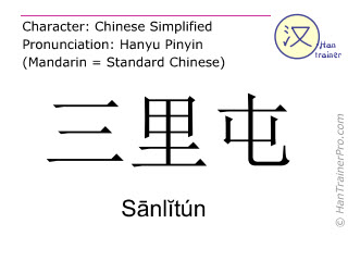 Chinese characters  ( Sanlitun / Sānlĭtún ) with pronunciation (English translation: <i>a street in Beijing</i> )