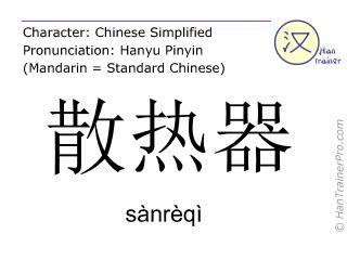 Caracteres chinos  ( sanreqi / sànrèqì ) con pronunciación (traducción española: radiador )