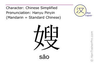 Caractère chinois  ( sao / săo ) avec prononciation (traduction française: épouse du frère aîné )