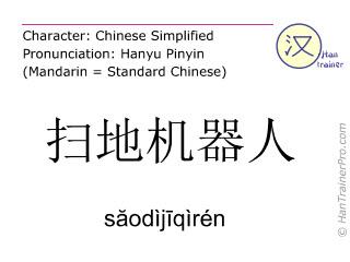 Caractère chinois  ( saodijiqiren / săodìjīqìrén ) avec prononciation (traduction française: robot de balayage )