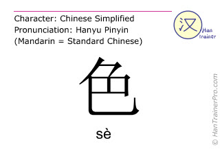 Chinese characters  ( se / sè ) with pronunciation (English translation: <m>color</m> )