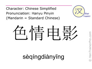 Chinese characters  ( seqingdianying / sèqíngdiànyĭng ) with pronunciation (English translation: porn movie )