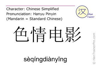 Caracteres chinos  ( seqingdianying / sèqíngdiànyĭng ) con pronunciación (traducción española: película porno )