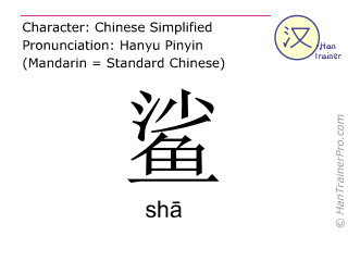 Chinese characters  ( sha / sh&#257 ) with pronunciation (English translation: shark )