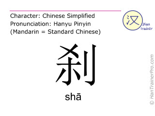 汉字  ( sha / shā ) 包括发音 (英文翻译: to stop )
