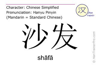 汉字  ( shafa / sh&#257f&#257 ) 包括发音 (英文翻译: sofa )