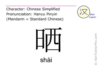 Chinese characters  ( shai / shài ) with pronunciation (English translation: to shine on )