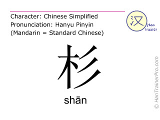 Chinese characters  ( shan / shān ) with pronunciation (English translation: Chinese fir )
