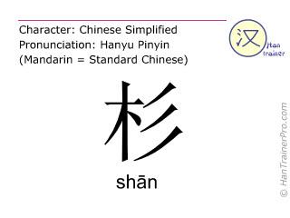 Chinesische Schriftzeichen  ( shan / shān ) mit Aussprache (Deutsche Bedeutung: chinesische Tanne )