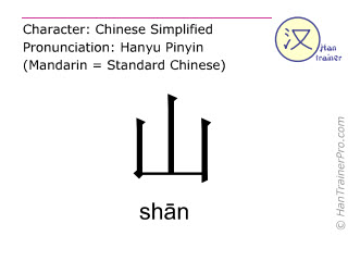Chinese characters  ( shan / shān ) with pronunciation (English translation: mountain )