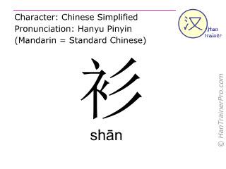 汉字  ( shan / sh&#257n ) 包括发音 (英文翻译: shirt )