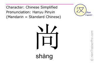 Chinese characters  ( shang / shàng ) with pronunciation (English translation: <m>still</m> )