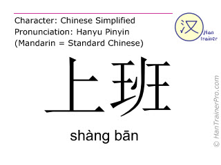 Chinese characters  ( shang ban / shàng bān ) with pronunciation (English translation: to go to work )