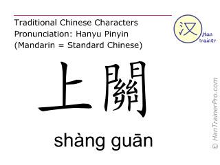 Caracteres chinos  ( shang guan / shàng guān ) con pronunciación (traducción española: vesícula biliar  3 )