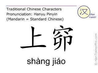 Chinesische Schriftzeichen  ( shang jiao / shàng jiáo ) mit Aussprache (Deutsche Bedeutung: Blase 31 )