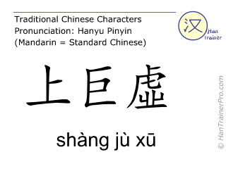 Chinese characters  ( shang ju xu / shàng jù xū ) with pronunciation (English translation: Stomach 37 )