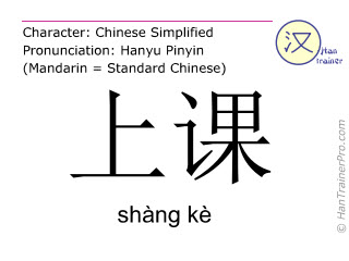 Chinese characters  ( shang ke / shàng kè ) with pronunciation (English translation: to attend )