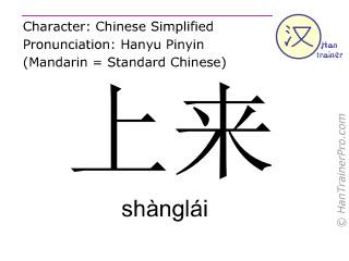 Caractère chinois  ( shanglai / shànglái ) avec prononciation (traduction française: monter )