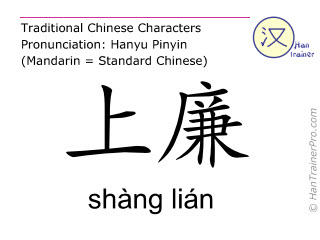 Chinese characters  ( shang lian / shàng lián ) with pronunciation (English translation: Large Intestine 9 )