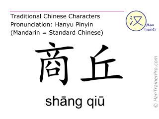 Chinesische Schriftzeichen  ( shang qiu / shāng qiū ) mit Aussprache (Deutsche Bedeutung: Milz 5 )
