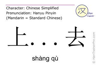 汉字  ( shang qu / shàng qù ) 包括发音 (英文翻译: to go to )