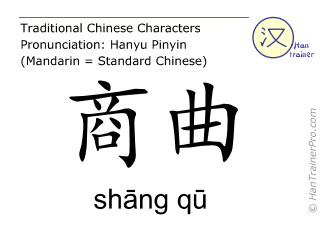 Chinesische Schriftzeichen  ( shang qu / shāng qū ) mit Aussprache (Deutsche Bedeutung: Niere 17 )