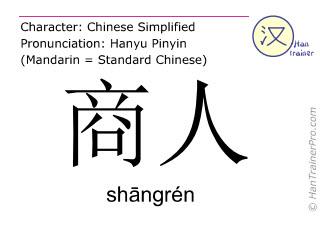汉字  ( shangren / shāngrén ) 包括发音 (英文翻译: merchant )