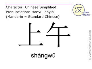 Caractère chinois  ( shangwu / shàngwŭ ) avec prononciation (traduction française: avant-midi )