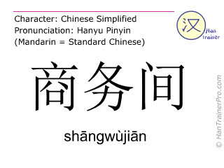 Chinese characters  ( shangwujian / shāngwùjiān ) with pronunciation (English translation: business suite )