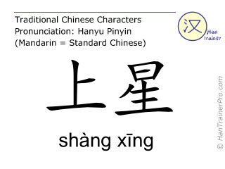 Chinesische Schriftzeichen  ( shang xing / shàng xīng ) mit Aussprache (Deutsche Bedeutung: Du Mai 23 )
